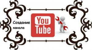 Как-создать-канал-на-YouTube-300x163.png