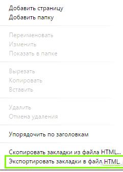 1523978142_eksportirovat-v-fayl-html.png