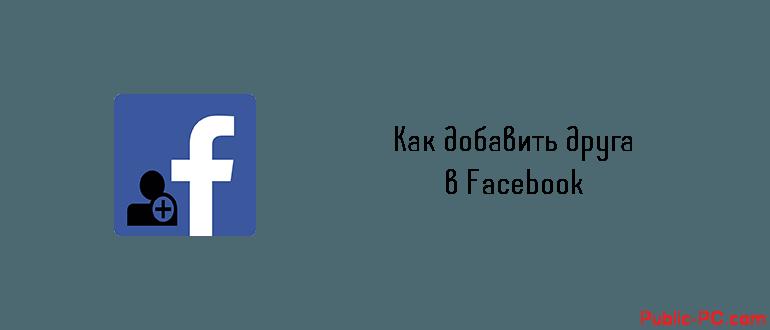 Kak-dobavit-druga-v-Facebook.png