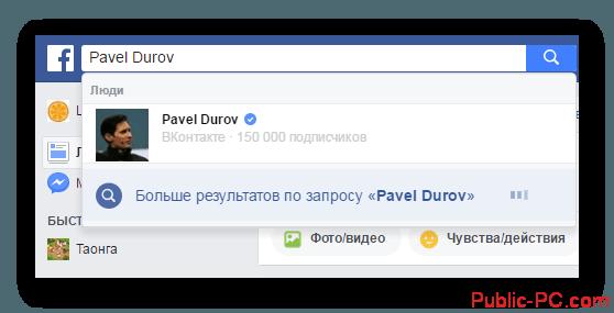 Poisk-druga-v-Facebook.png