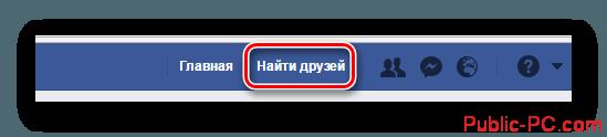 nayti-bolshe-druzey-Facebook.png