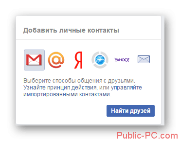 kontaktyi-iz-drugih-servisov-Facebook.png