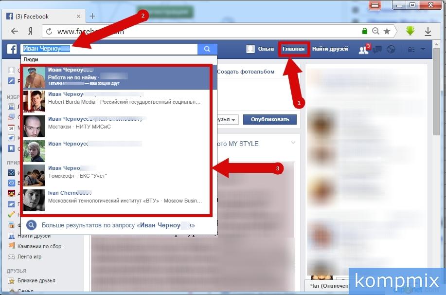 kak_dobavit_druga_v_Facebook_poshagovaya_instrukciya-1.jpg