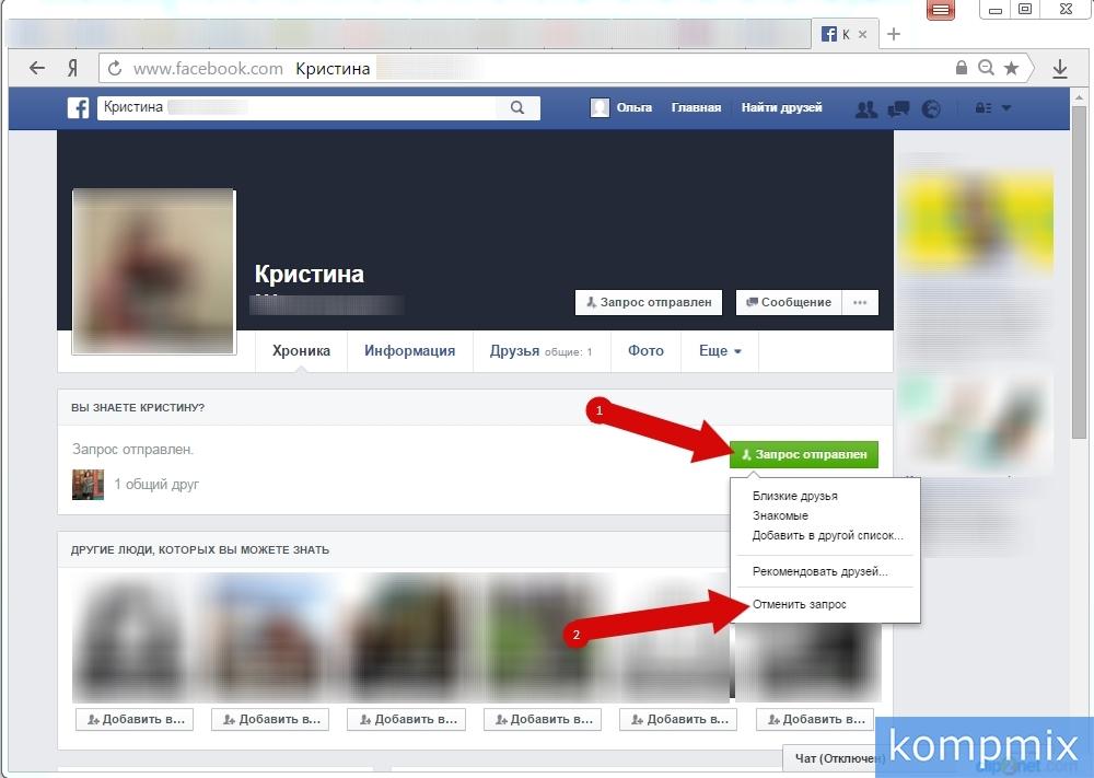 kak_dobavit_druga_v_Facebook_poshagovaya_instrukciya-4.jpg