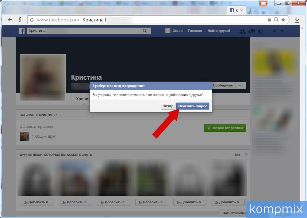 kak_dobavit_druga_v_Facebook_poshagovaya_instrukciya-5.jpg