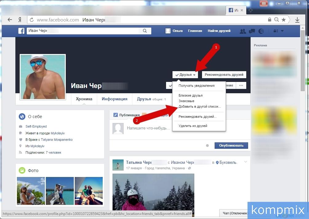 kak_dobavit_druga_v_Facebook_poshagovaya_instrukciya-6.jpg