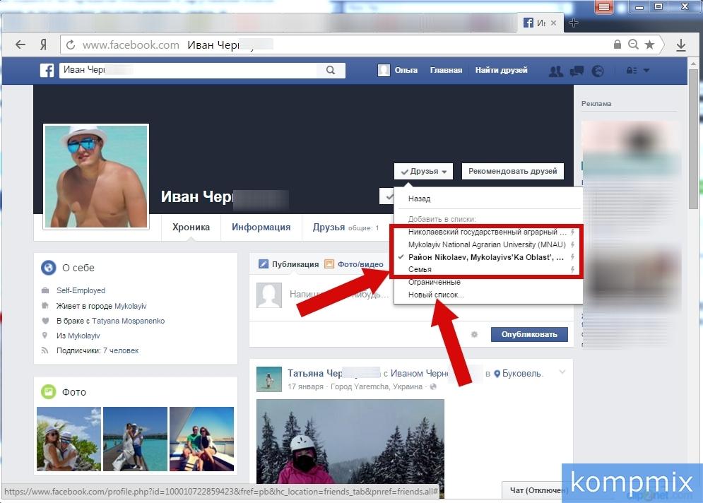 kak_dobavit_druga_v_Facebook_poshagovaya_instrukciya-7.jpg