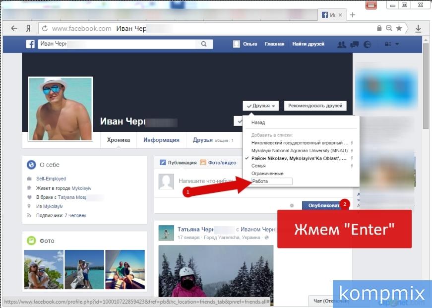 kak_dobavit_druga_v_Facebook_poshagovaya_instrukciya-8.jpg