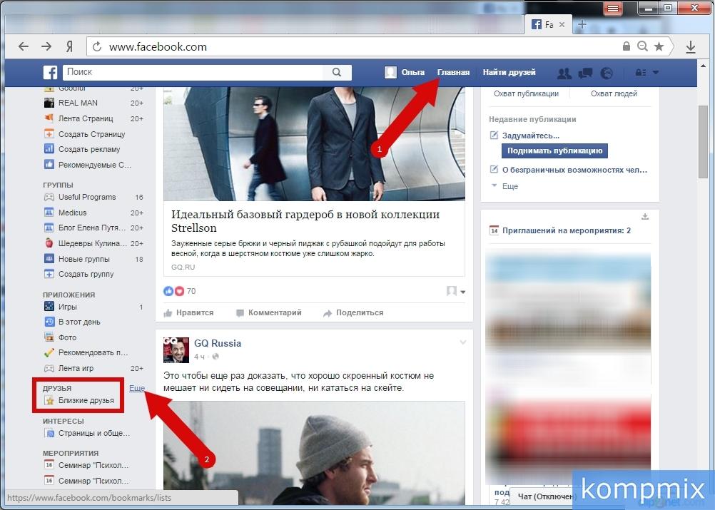 kak_dobavit_druga_v_Facebook_poshagovaya_instrukciya-10.jpg