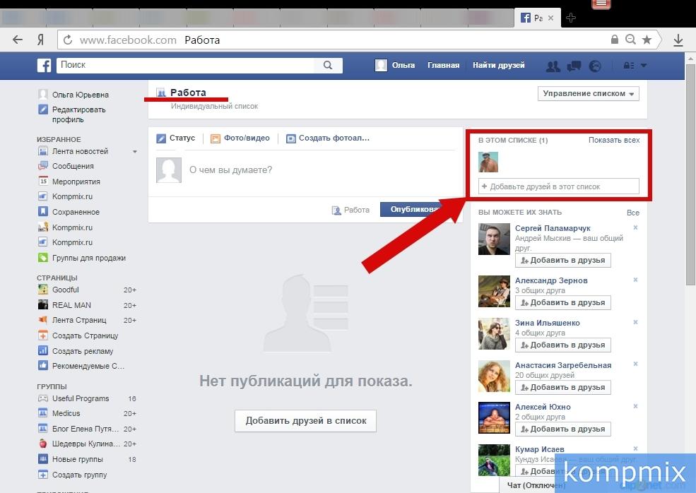 kak_dobavit_druga_v_Facebook_poshagovaya_instrukciya-12.jpg