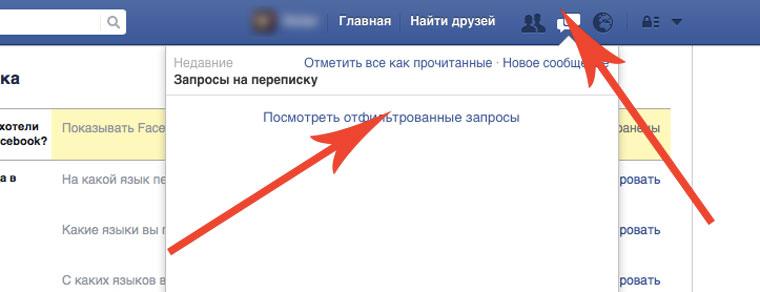 FacebookFilterMes_5.jpg