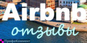 1-otzyvy-airbnb-300x150.jpg