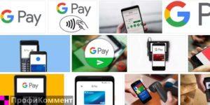 1-otzyvy-Google-Pay-300x150.jpg
