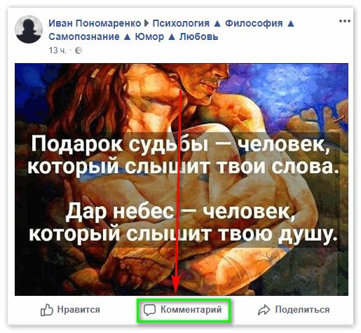 vkladka-kommentarij-v-lente-novostej-fejsbuk.png
