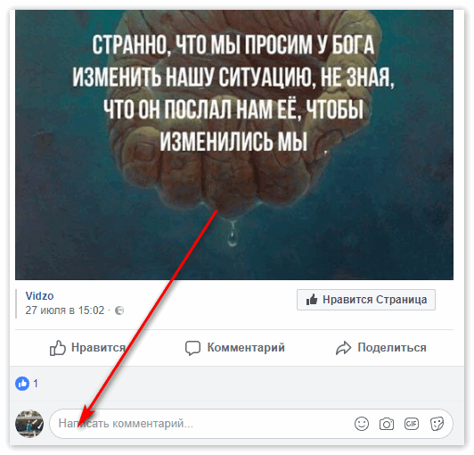 ostavit-kommentarij-v-fejsbuk.png
