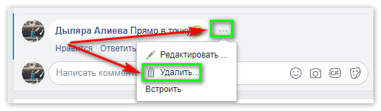 udalenie-kommentariya-v-fejsbuk.png