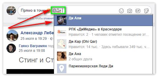 otmetit-druga-v-kommentarii-fejsbuk.png