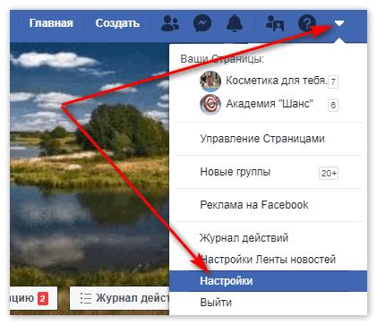 vkladka-nastrojki-v-facebook.png