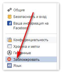 vkladka-zablokirovat-v-nastrojkah-fejsbuk.png