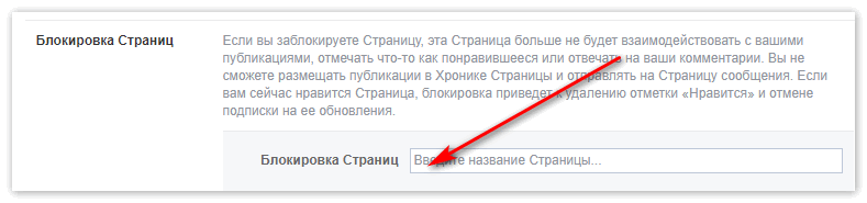 blokirovka-stranits-v-fejsbuk.png