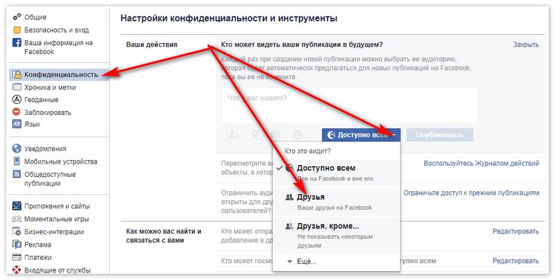 nastrojka-konfidentsialnosti-v-fejsbuk.png