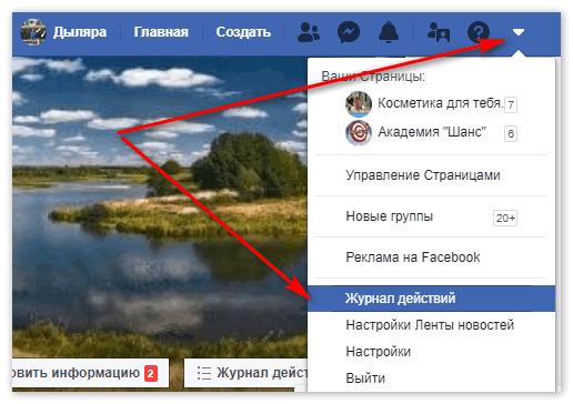 vkladka-zhurnal-dejstvij-v-fejsbuk.png