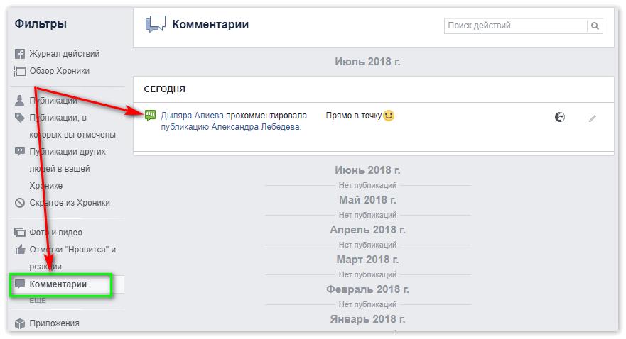 vkladka-kommentarii-v-zhurnale-dejstvij-fejsbuk.png