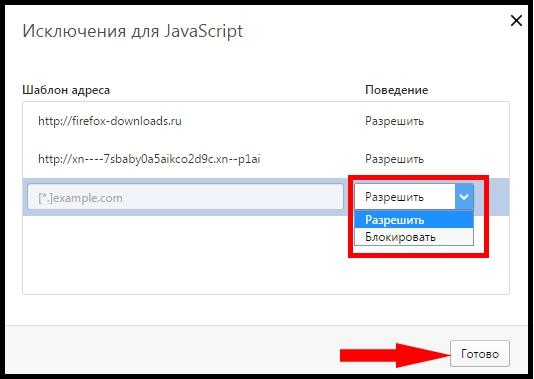 kak-v-opera-vklyuchit-javascript-4.jpg