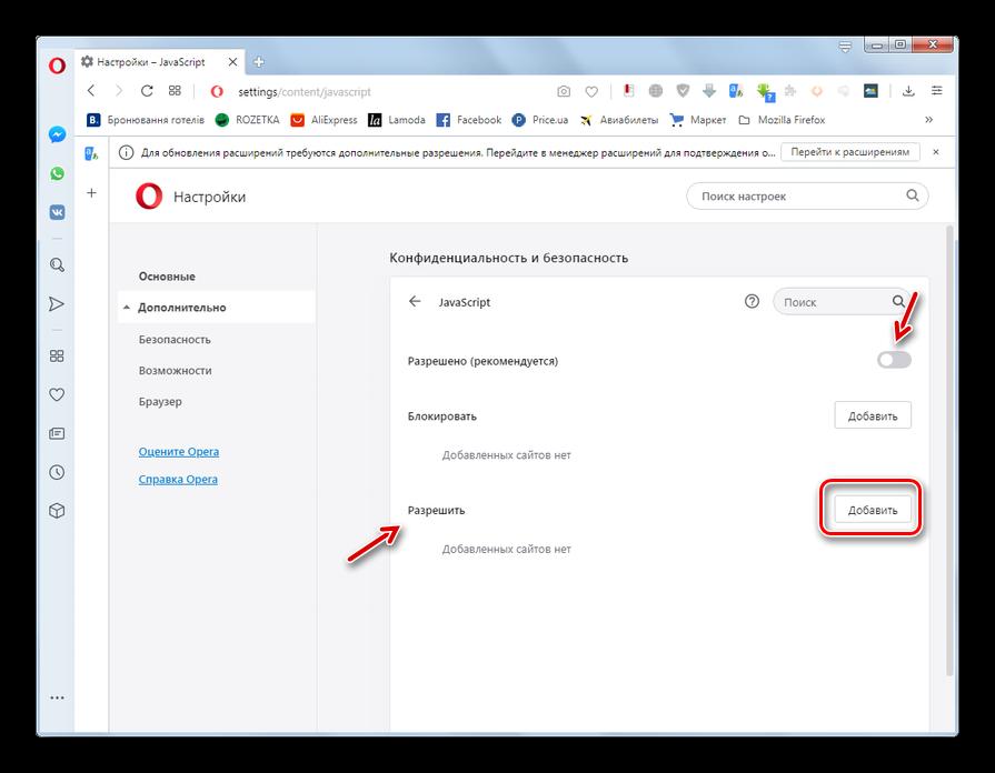 Perehod-k-dobavleniyu-aktivaczii-JavaScript-dlya-otdelnyh-veb-resursov-v-okne-nastroek-brauzera-Opera.png