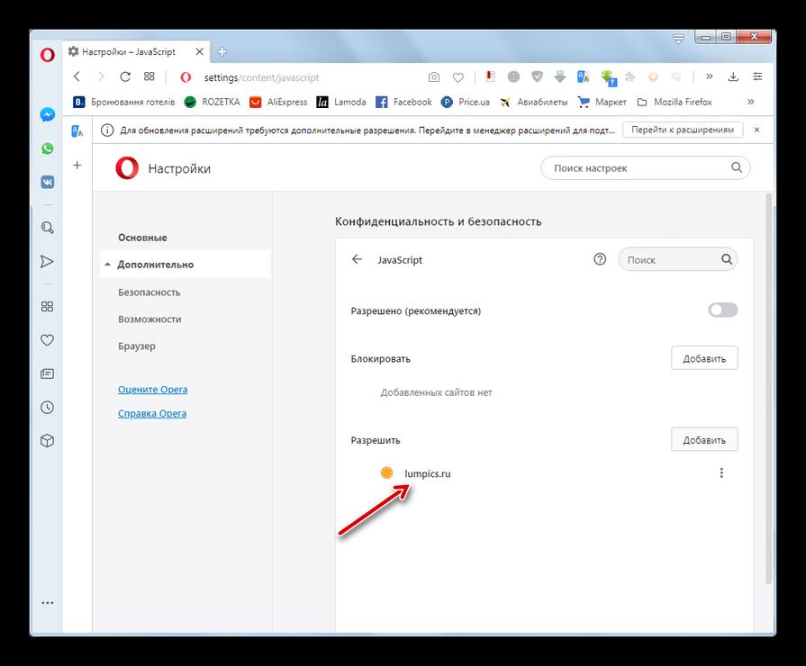 Na-ukazannom-veb-reskrse-razreshena-aktivacziya-JavaScript-v-okne-nastroek-brauzera-Opera.png