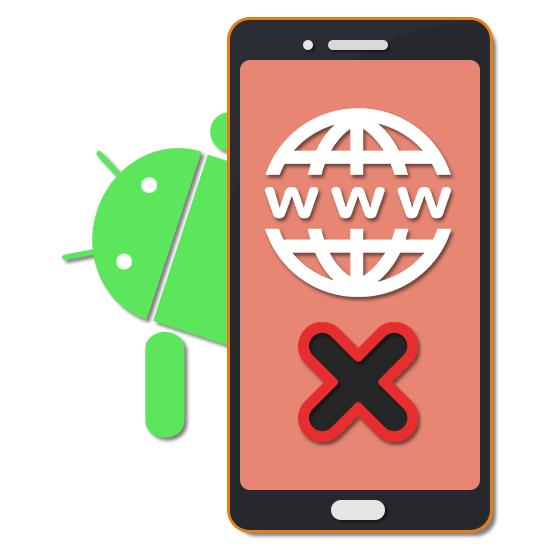 Kak-zablokirovat-sajt-na-telefone-s-Android.png