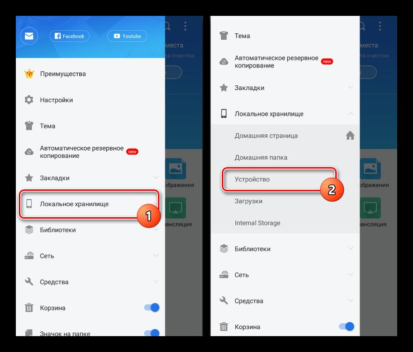 Perehod-k-kornevoj-katalog-v-ES-Provodnik-na-Android.png