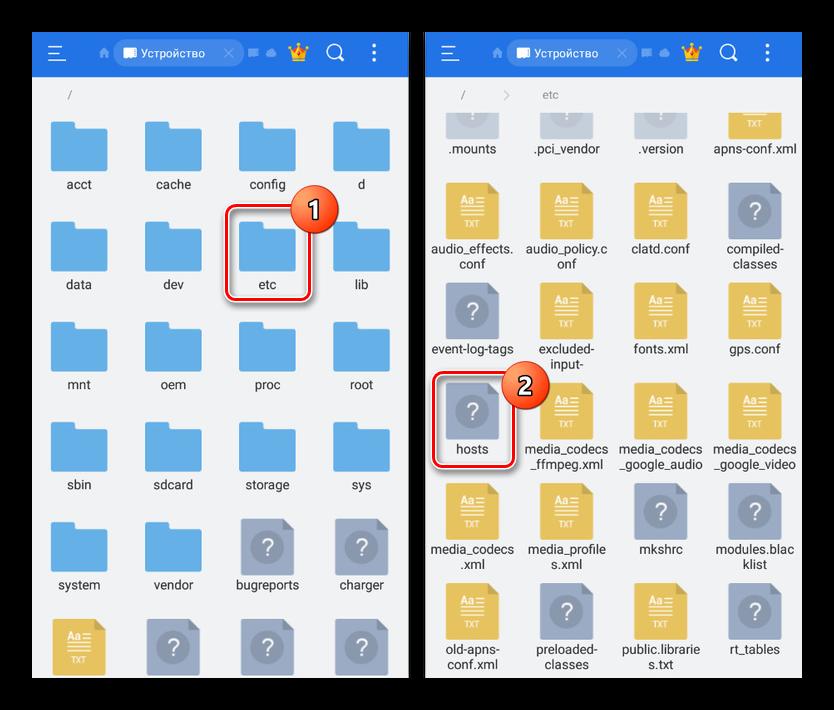 Poisk-fajla-hosts-v-ES-Provodnik-na-Android.png