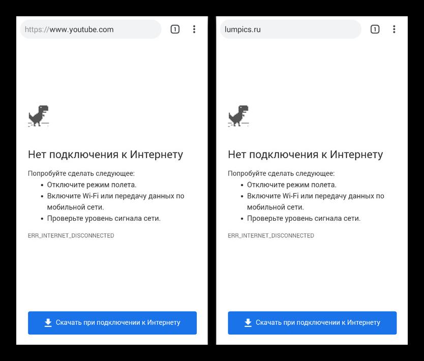 Uspeshnaya-blokirovka-sajta-cherez-hosts-na-Android.png