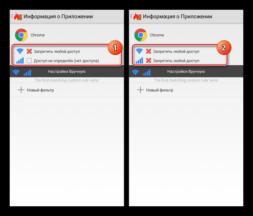Zapret-dostupa-v-Faervol-bez-root-prav-na-Android.png