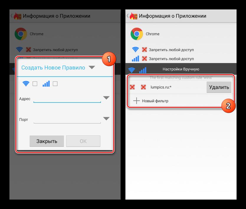 Otdelnye-filtry-v-Faervol-bez-root-prav-na-Android.png