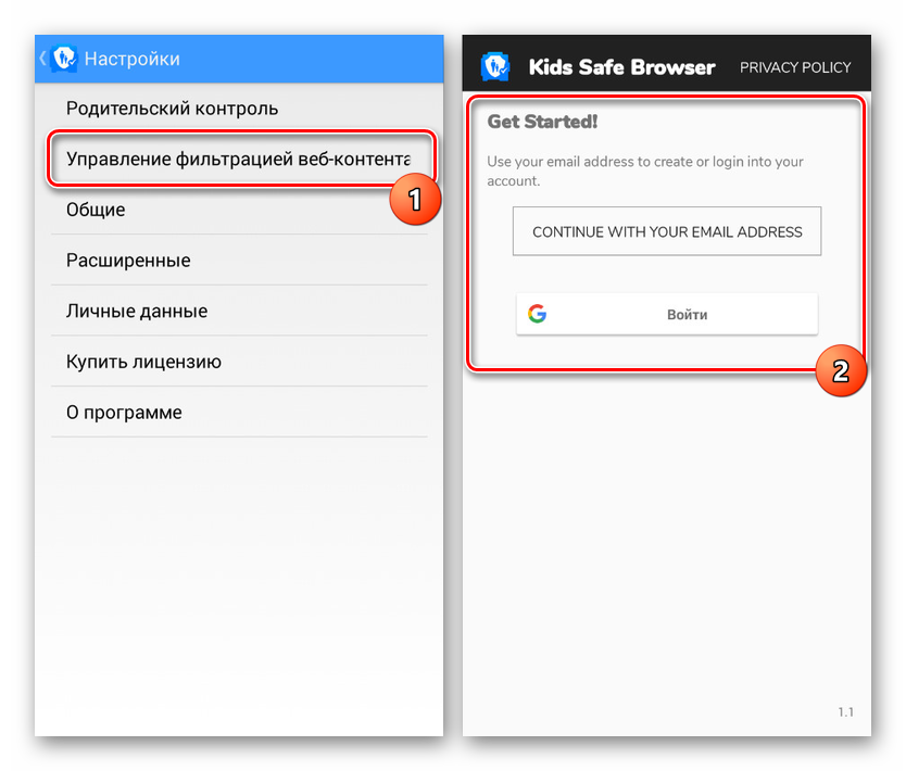 Avtorizacziya-v-Safe-Browser-na-Android.png
