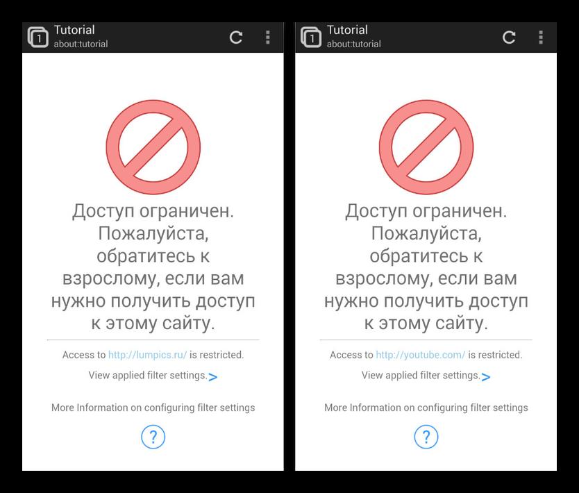 Uspeshnaya-blokirovka-sajta-v-Safe-Browser-na-Android.png