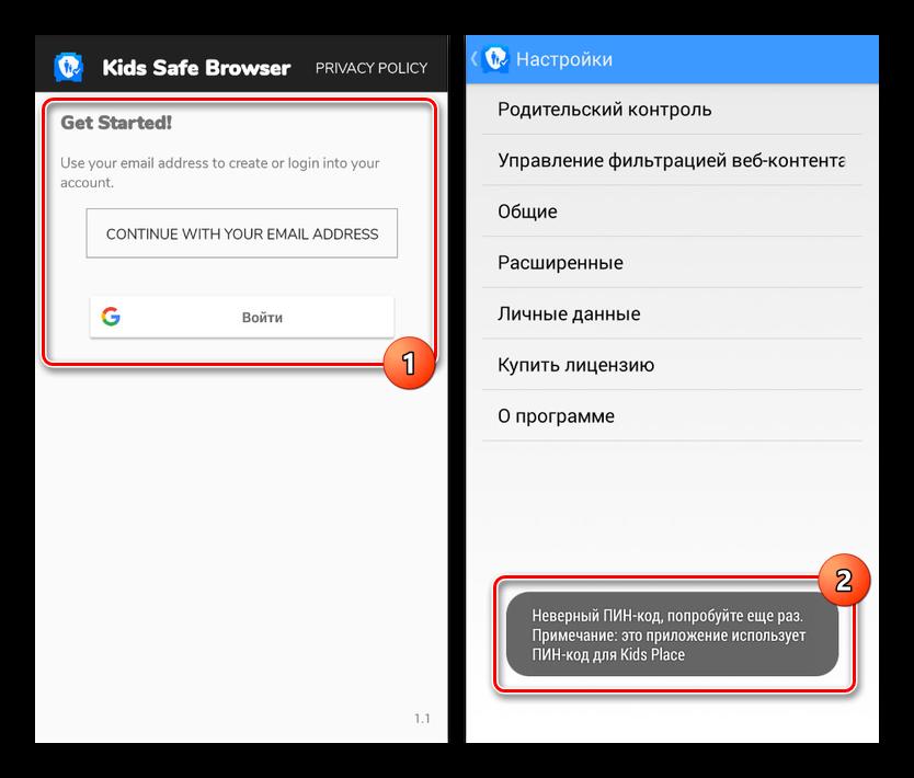 Povtornyj-vhod-i-oshibka-v-Safe-Browser-na-Android.png