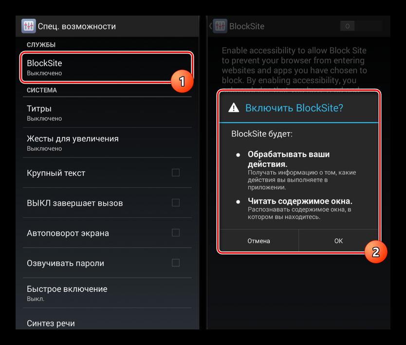Vklyuchenie-sluzhby-BlockSite-na-Android.png
