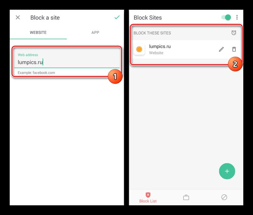 Uspeshnoe-dobavlenie-sajta-v-BlockSite-na-Android.png