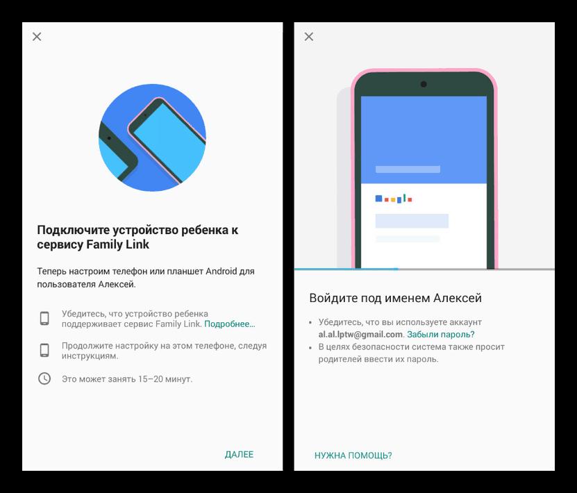 Ispolzovanie-prilozheniya-dlya-roditelskogo-kontrolya-na-Android.png
