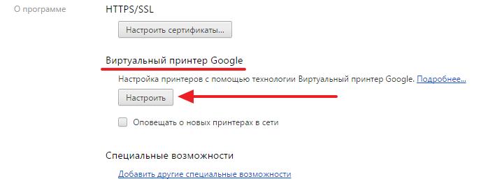 Nastrojki-Virtualnyj-printer-Google.png
