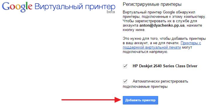 Dobavlyaem-printer-v-Google.png