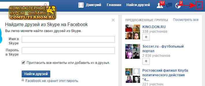kak_podtverdit_svoi_akkaunt_v_facebook_01.jpg