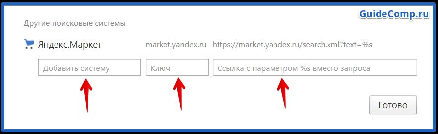 20-10-adresnaya-stroka-v-yandex-brauzere-4.png