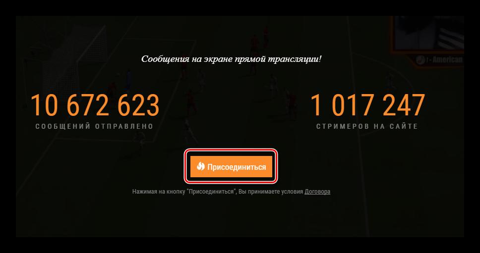 prisoedinitsya-k-donationalerts.png