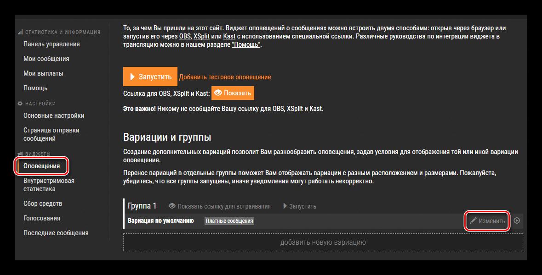 sozdanie-gruppyi-opoveshheniya-donationalerts.png