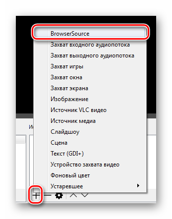 dobavlenie-browsersource-OBS.png