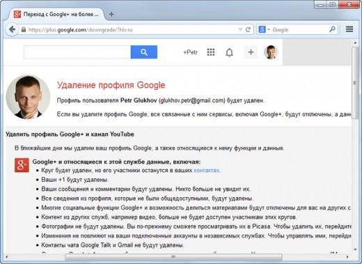 18081700-google-plus-delete-pic3-520x379.jpg